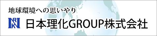 地球環境への思いやり NRK 日本理化グループ株式会社